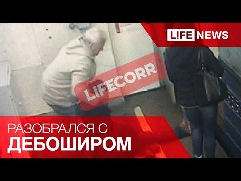 Старик выбросил из вагона метро пьяного дебошира