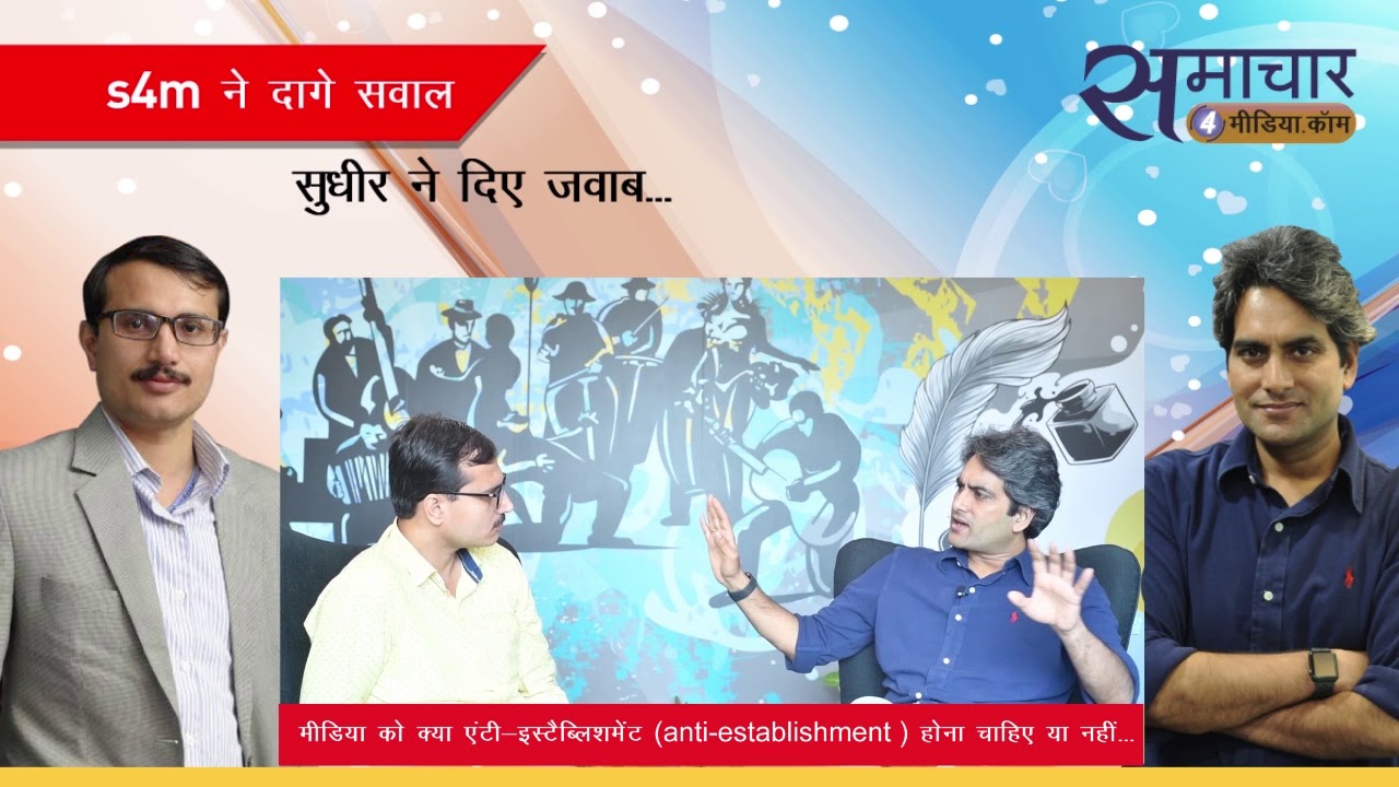 Interview with editor in chief of Zee News Sudhir Chaudhary 14