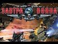 Обзор игры Завтра война The Tomorrow War mp3