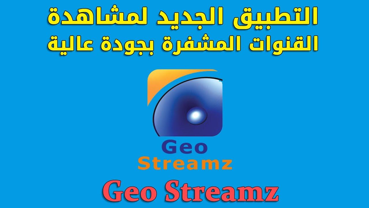 geo streamz