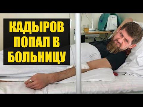 Кадырова госпитализировали в Москву