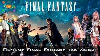 Почему серию игр Final Fantasy так любят