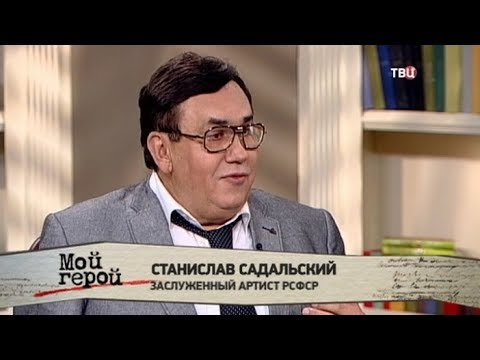 Станислав Садальский. Мой