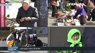 В Украине четверо из пяти пенсионеров получают минимальную сумму