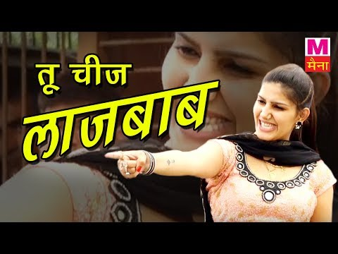 Tu Cheej Lajwaab | तू चीज लाजबाब | Pardeep Boora & Sapna Chaudhary |  Haryanvi Video Song