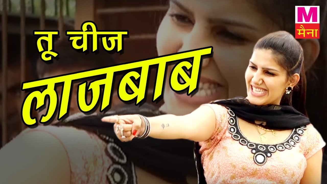 Download Tu Cheej Lajwaab | तू चीज लाजबाब | Pardeep Boora & Sapna Chaudhary |  Haryanvi Video Song