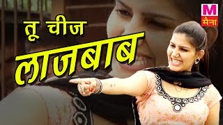 vuclip Tu Cheej Lajwaab | तू चीज लाजबाब | Pardeep Boora & Sapna Chaudhary |  Haryanvi Video Song