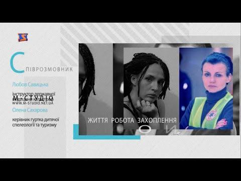 Діалоги. Любов Савицька і Олена Сахарова