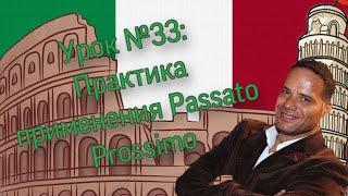 Урок №33: Passato prossimo. Практика применения глагола в итальянском языке. (Часть 4*)