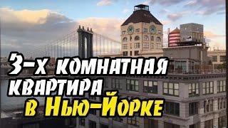 НЕДВИЖИМОСТЬ НЬЮ-ЙОРКА.3-Х КОМНАТНАЯ КВАРТИРА С ВИДОМ НА МАНХЭТТЕНСКИЙ МОСТ