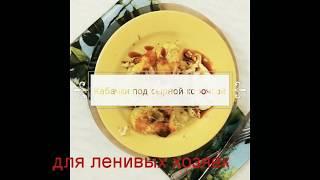 Рецепты из кабачков/Кабачки под сырной корочкой/Рецепты для ленивых
