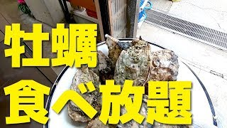 プラド旅!牡蠣の食べ放題へレッツゴー!