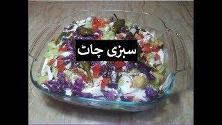 Sabzi Chaat Recipe by hamida dehlvi