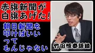 朝日新聞に対する、マスコミや他紙の論調の変化に対しての議論です。 竹...