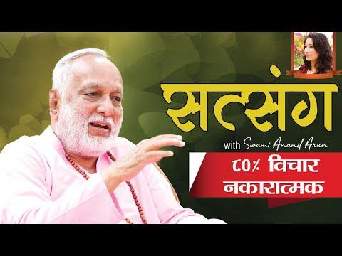 Satsang Eps 17 ! ८० % विचार नकारात्मक हुन्छन ! Swami Anand Arun