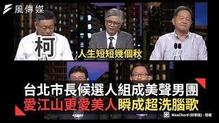 台北市長候選人組成美聲男團 愛江山更愛美人瞬成超洗腦歌