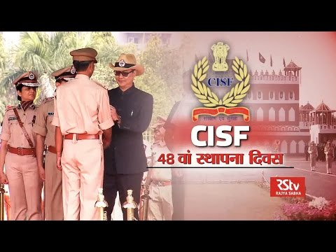 48th Raising Day celebrations of Central Industrial Security Force (CISF)| March 10, 2017
