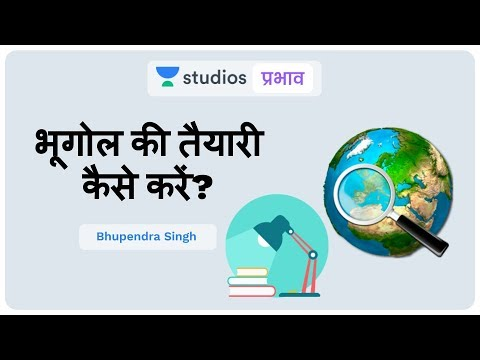 How to Prepare for Geography - UPSC CSE Hindi I Bhupendra Singh