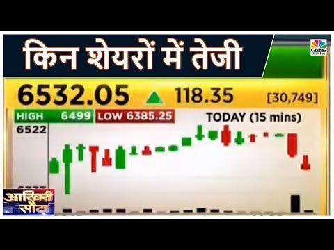 किन शेयरों में तेजी, किन शेयरों में मंदी | Aakhiri Sauda | CNBC Awaaz