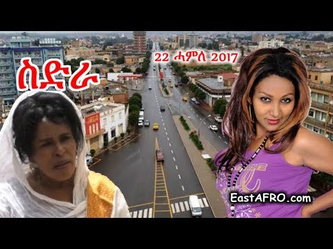 Eritrea Movie ስድራ Sidra (July 22, 2017) | Eritrean ERi-TV