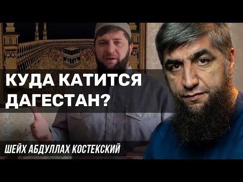 Куда катится Дагестан?