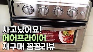 사고난 썰! 쿠진아트 오븐형 에어프라이어 재구매 언박싱…