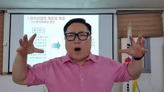 외식창업경영1
