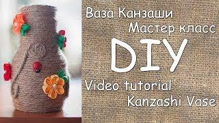 Ваза Канзаши Мастер Класс / DIY Kanzashi Vase