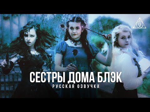 Sisters of House Black - Русская озвучка