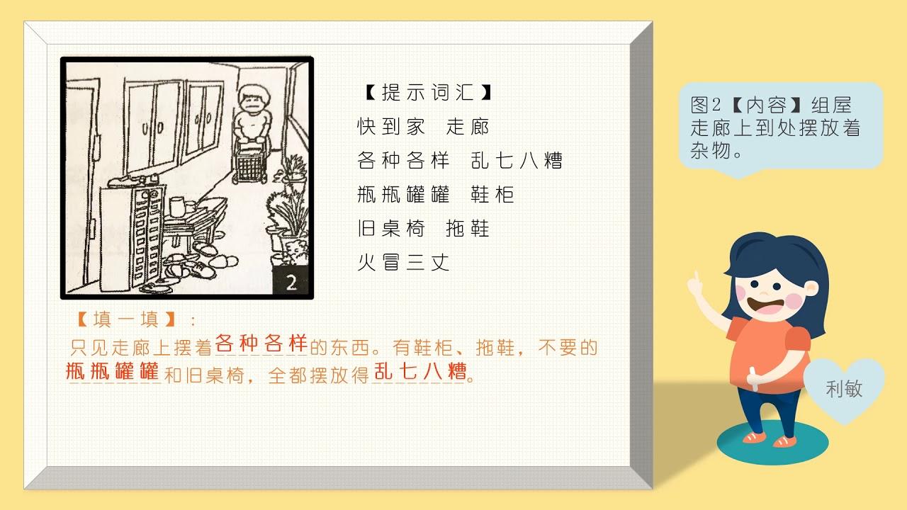 看圖作文的4個技巧+4個注意 寫作技巧 2 Part 2 綿羊中文 小學生 上 作文指導詳述 - YouTube