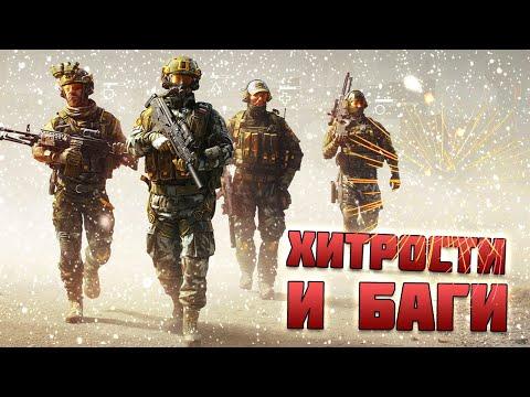 ХИТРОСТИ и БАГИ - Игра КАЛИБР  0.3.0