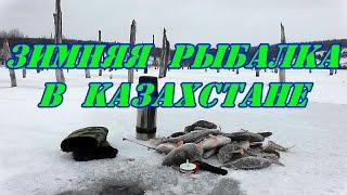 Зимняя рыбалка в Казахстане.