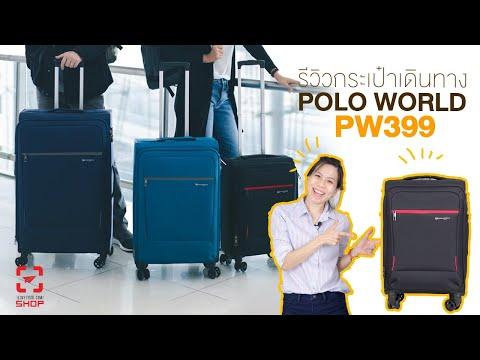 [SHOP] กระเป๋าล้อลาก Polo World  PW399 - วันที่ 04 Jun 2019