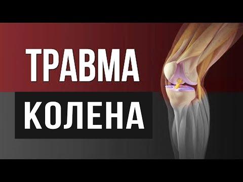 Как повредить колено