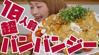 【BIG EATER】Over 10 servings  Bang Bang Chicken! 【MUKBANG】【RussianSato】 thumbnail