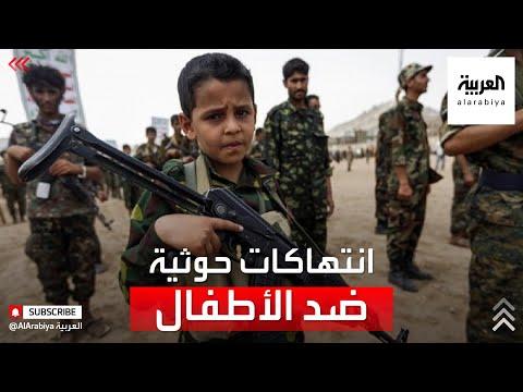 شبكة حقوقية توثق آلاف الانتهاكات الحوثية ضد الأطفال في اليمن  - 22:54-2021 / 6 / 20