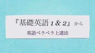 セレブ英会話NY:http://www.elliegrace.net/online-lesson/ NHKラジオ...