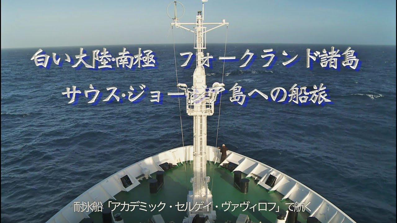 【動画】南極、フォークランド諸島、サウスジョージア島クルーズ