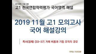 [2019년 11월 고1 모의고사 국어 해설] [33-…