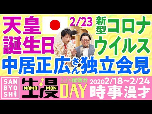 三拍子の時事漫才2020年2/18〜2/24