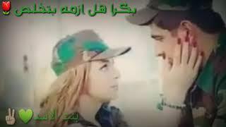 بكرا هل ازمه بتخلص💚🌷// الله سوريا الاسد✌🏻❤🌷