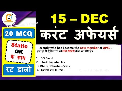 December Current Affairs 15 DEC 2018 करंट अफेयर्स in Detail for BANK , SSC , VDO, PSC All Exams
