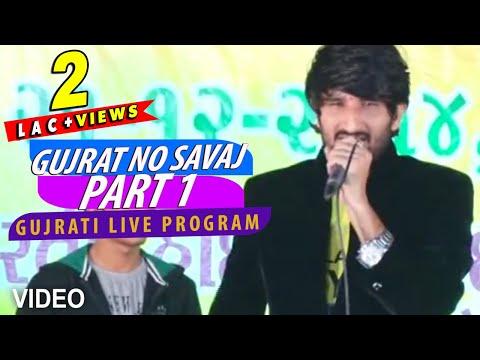 Gujrat No Savaj Part 1   Gujrati Live Program   Gaman Santhal   Meena Studio   Gujarati Sangeet