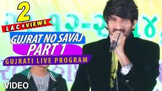 Gujrat No Savaj Part 1 | Gujrati Live Program | Gaman Santhal | Meena Studio | Gujarati Sangeet