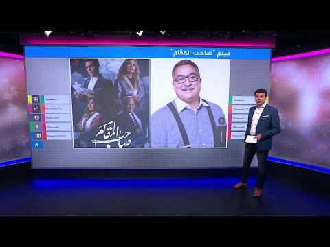 فيلم -صاحب المقام-: هل اقتبس إبراهيم عيسى القصة من فيلم إسرائيلي؟  - 18:58-2020 / 8 / 10
