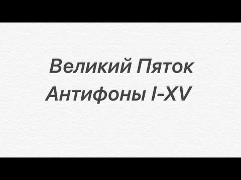 «Антифоны 1-15» страстная седмица