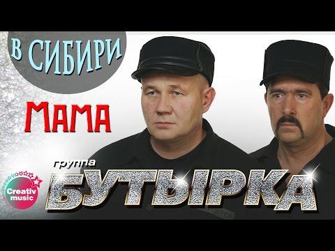 Бутырка - Мама (В Сибири)