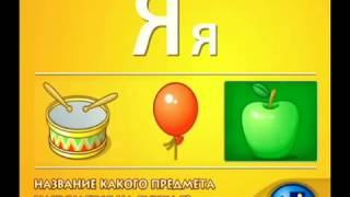 Веселый алфавит часть 1  азбука для детей,в игровой форме(, 2014-01-30T16:12:45.000Z)