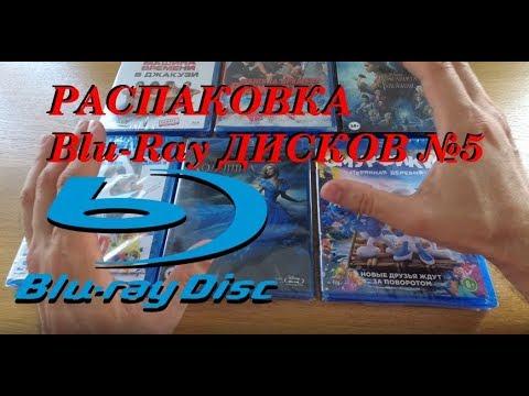 Распаковка Blu Ray дисков #5