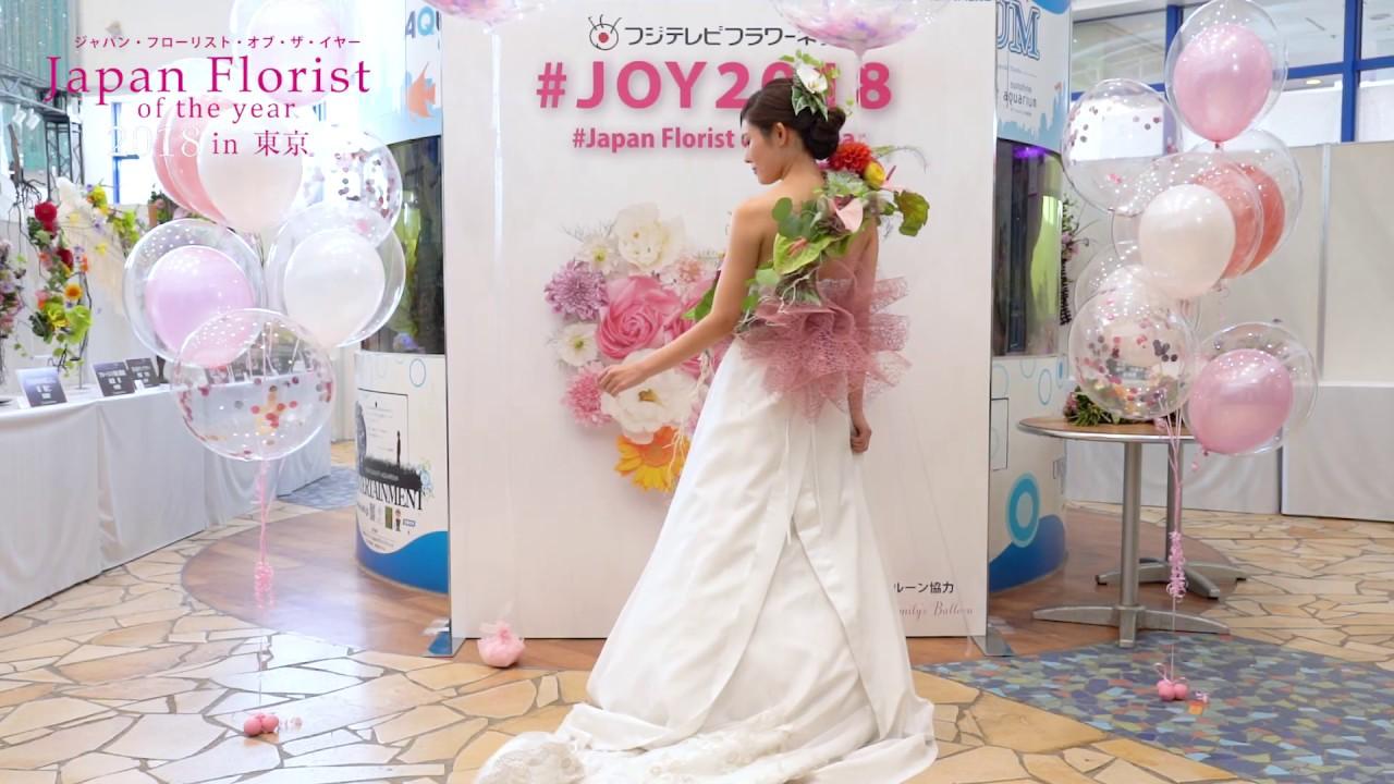 【ウエディングドレスの花装飾】つくし園/長久保 修一 @Japan Florist of the year 2018(日本花職杯)